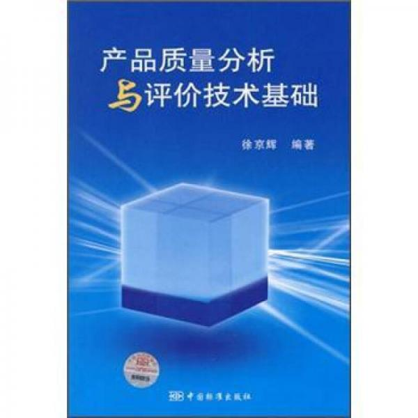 产品质量分析与评价技术基础