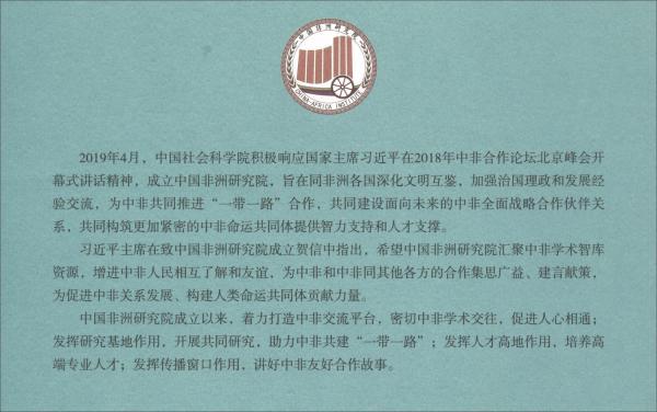 中国与埃及友好合作