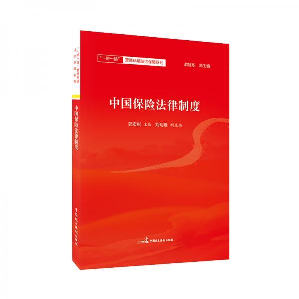中国保险法律制度