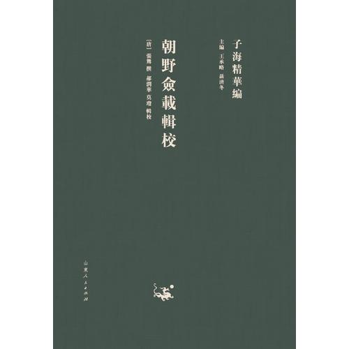 子海精华编:朝野佥载辑校