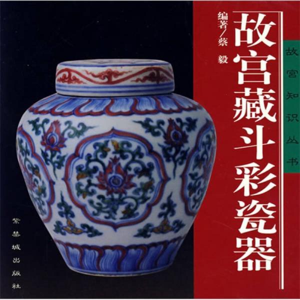 故宫藏斗彩瓷器