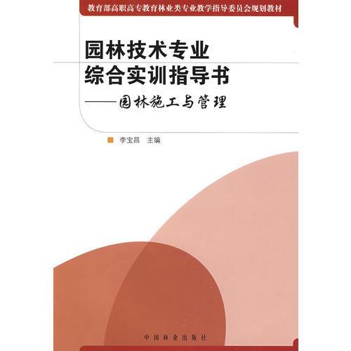 园林施工与管理(园林技术专业综合实训指导书)(高职)