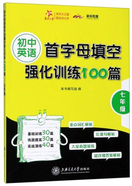 初中英语首字母填空强化训练100篇(七年级)