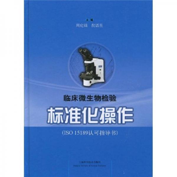 ISO15189认可指导书:临床微生物检验标准化操作