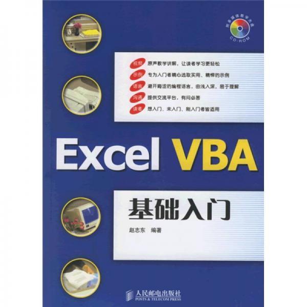 Excel VBA基础入门