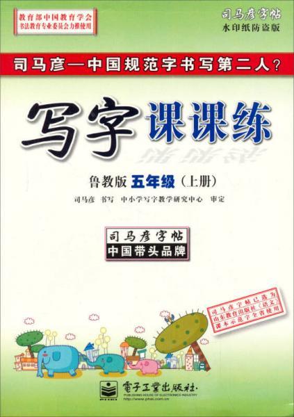 司马彦字帖:写字课课练·5年级(上册)(鲁教版·全新编辑版)(描摹)