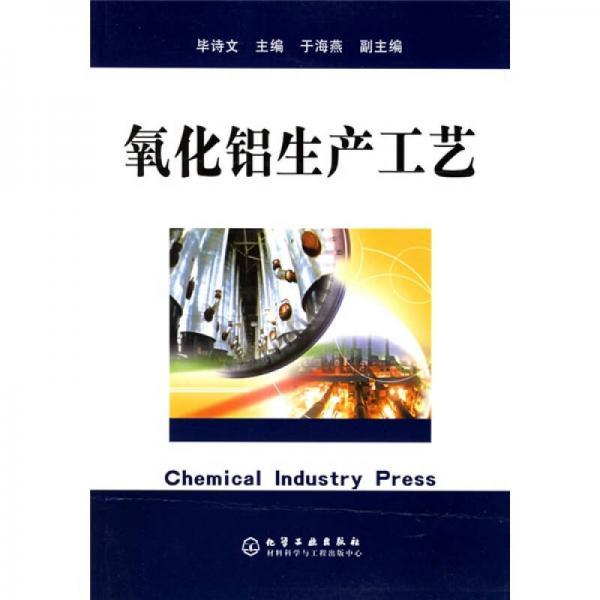 氧化铝生产工艺