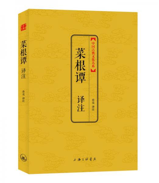 中国古典文化大系:菜根谭译注
