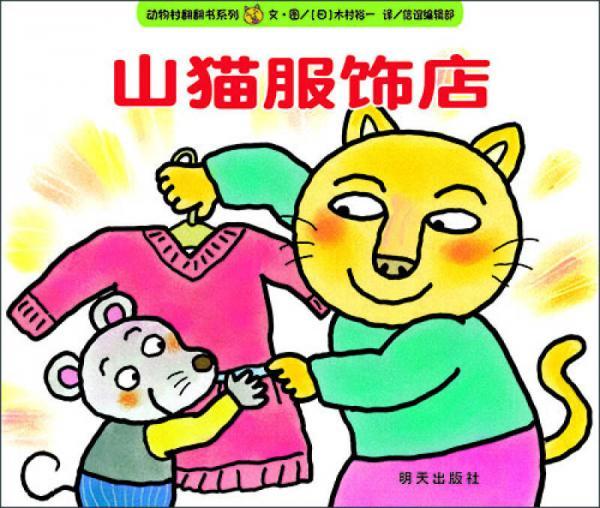 信谊宝宝起步走:山猫服饰店
