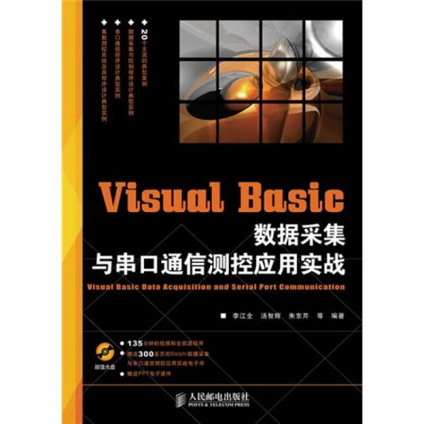 Visual Basic 数据采集与串口通信测控应用实战