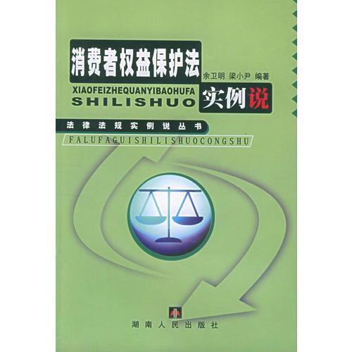 消费者权益保护法实例说(法律法规实例说丛书)