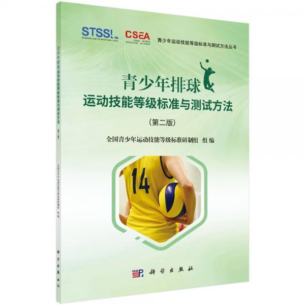 青少年排球运动技能等级标准与测试方法(第二版)