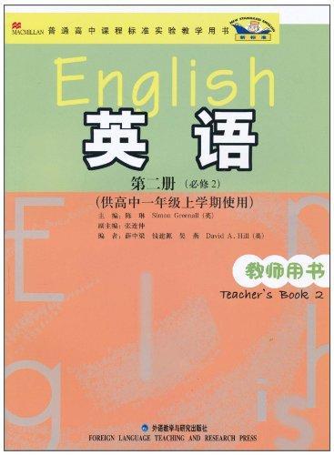 新标准英语教师用书(必修2)(高1上)