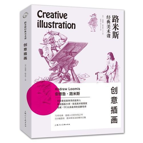 路米斯经典美术课——创意插画