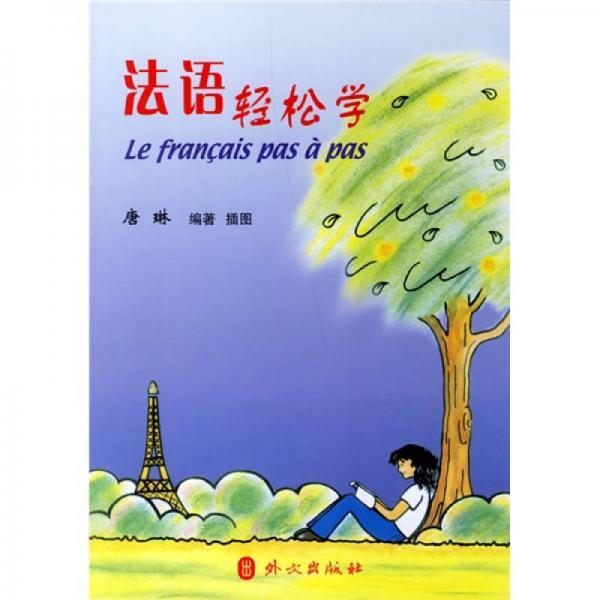 法语轻松学