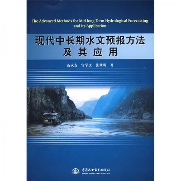 现代中长期水文预报方法及其应用