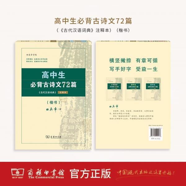 高中生必背古诗文72篇(《古代汉语词典》注释本)(楷书)