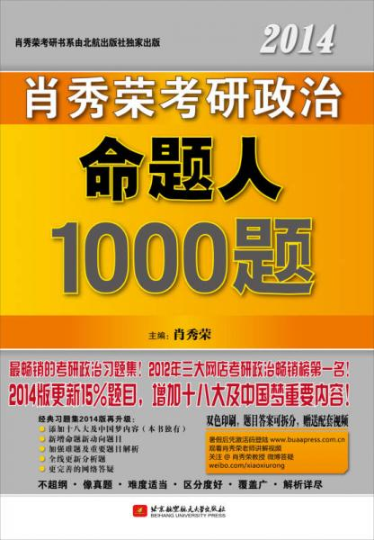 肖秀荣2014考研政治命题人1000题