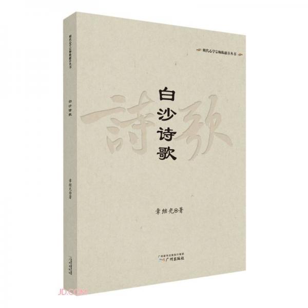 白沙诗歌/明代心学宗师陈献章丛书