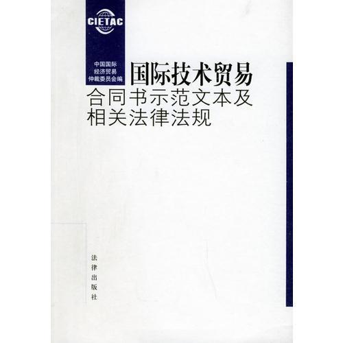 国际技术贸易合同书示范文本及相关法律法规(中英对照)
