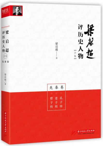 梁启超评历史人物合集先秦卷:孔子传-老子传-管子传