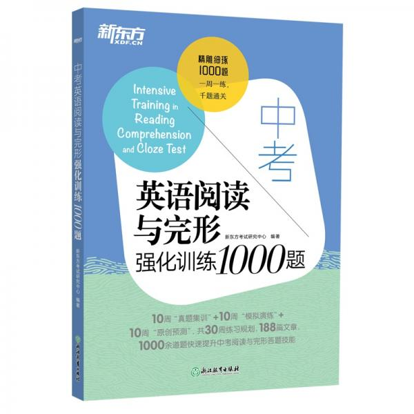 新东方中考英语阅读与完形强化训练1000题