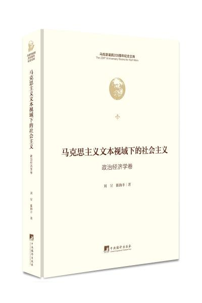 马克思主义文本视域下的社会主义(政治经济学卷)