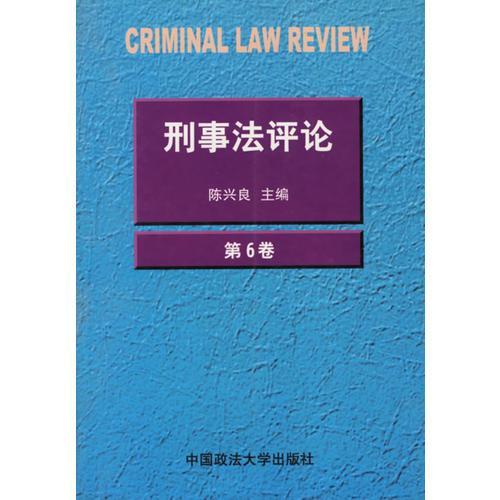 刑事法评论(第6卷)