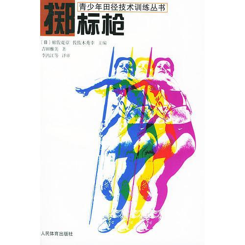 掷标枪——青少年田径技术训练丛书