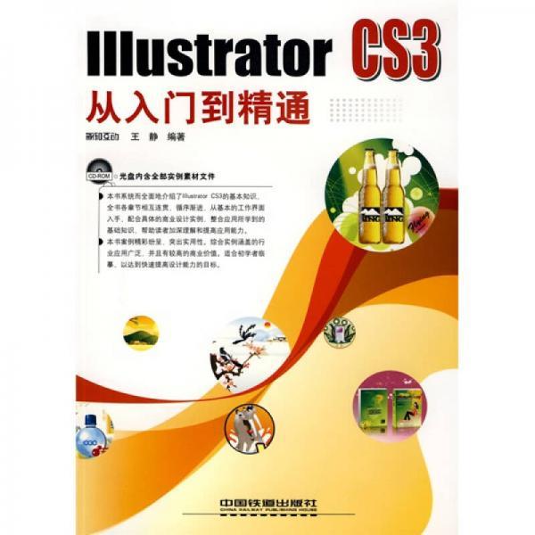 Illustrator CS3从入门到精通