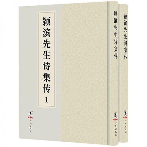 颖滨先生诗集传(套装全2册)