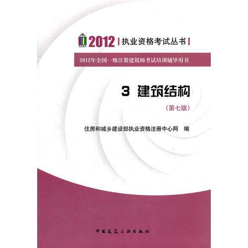 2012 执业资格考试丛书   3建筑结构 第七版