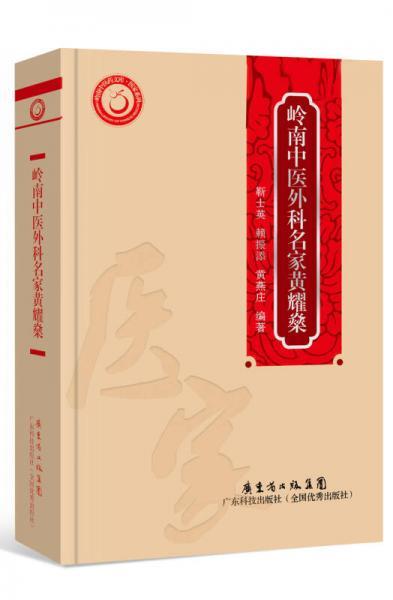 岭南中医外科名家黄耀燊
