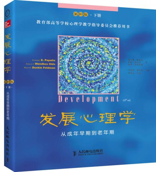 发展心理学(第10版•下册)