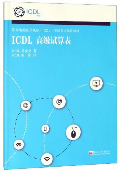 ICDL高级试算表/国际电脑使用执照(ICDL)考试官方指定教材