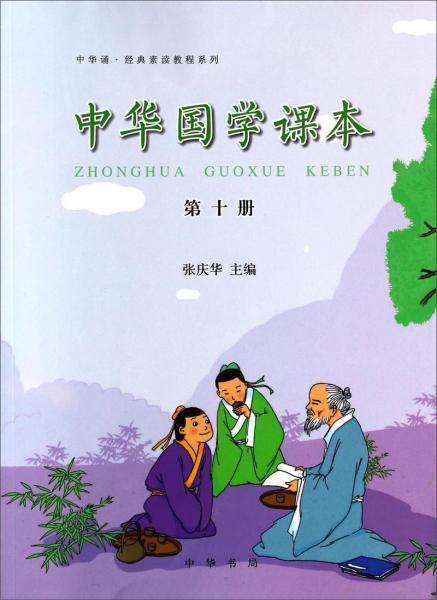 中华诵·经典素读教程系列:中华国学课本(第10册)