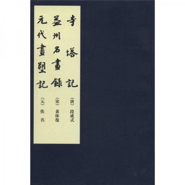 寺塔记·益州名画录·元代画塑记