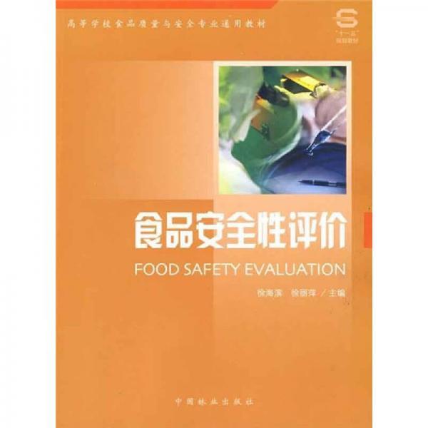 高等学校食品质量与安全专业通用教材:食品安全性评价