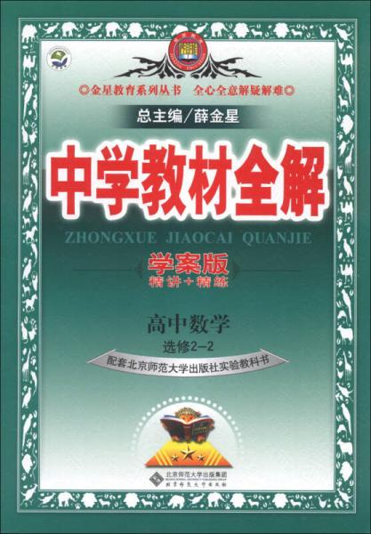 金星教育系列丛书·中学教材全解:高中数学(选修2-2)(北京师大版)(学案版)(2013版)