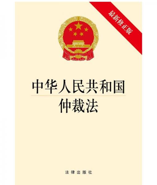中华人民共和国仲裁法(最新修正版)