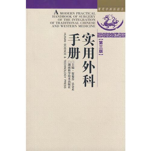 中西结合-实用外科手册(第三版)