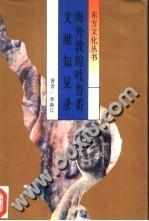 海外敦煌吐鲁番文献知见录
