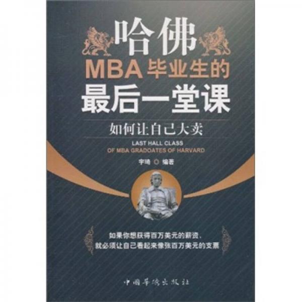 哈佛MBA毕业生的最后一堂课:如何让自己大卖