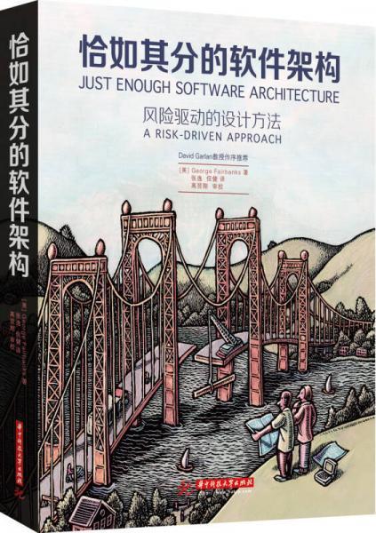 恰如其分的软件架构