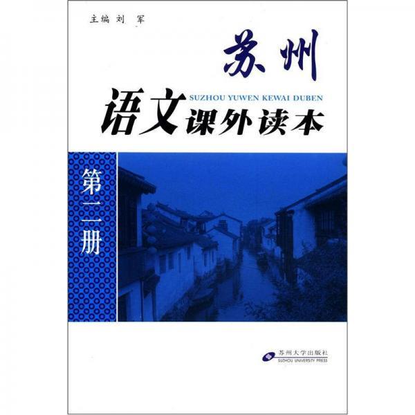 苏州语文课外读本(第2册)