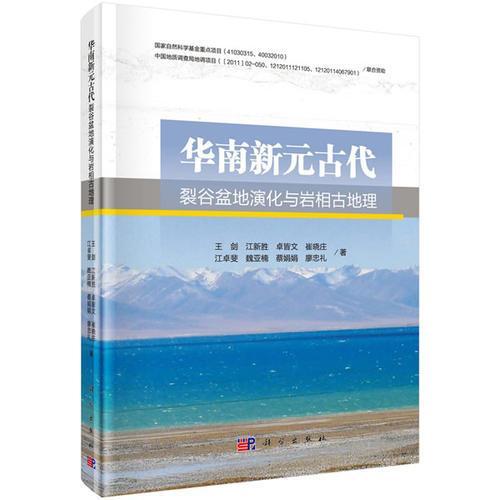 华南新元古代裂谷盆地演化与岩相古地理