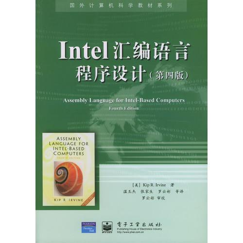 Intel 汇编语言程序设计(第四版)