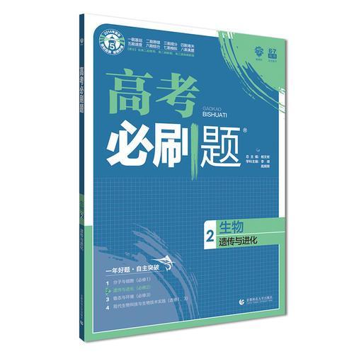 理想树67高考2019新版高考必刷题 生物2 遗传与进化 高考专题训练