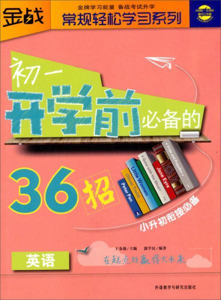 王金战系列图书:初1开学前必备的36招(英语)