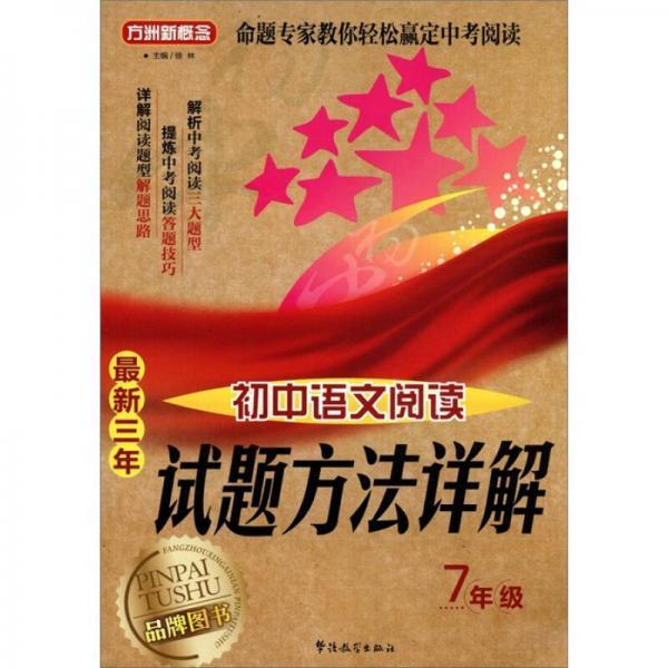 方洲新概念·最新三年初中语文阅读试题方法详解:7年级
